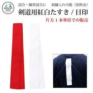 剣道 標識紐 タスキ 赤 白 1本  5本以上をお買い上げすると送料無料 剣道着/防具/竹刀/小手なら武道園|budouenshop