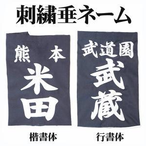 刺繍 垂用ゼッケン 剣道着/防具/竹刀/小手なら武道園 P12Sep14|budouenshop