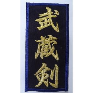剣道 チーム名ワッペン 剣道着/防具/竹刀/小手なら武道園|budouenshop