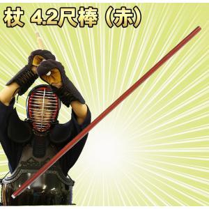 剣道 杖道 杖4.2尺(8分) 赤樫 剣道着 防具 竹刀 小手なら武道園 |budouenshop