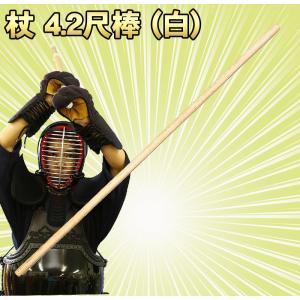 杖道 杖4.2尺棒(8分) 白樫 剣道着/防具/竹刀/小手なら武道園|budouenshop