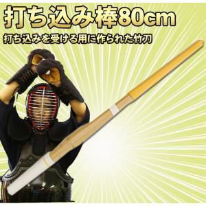 剣道打込棒 (80cm) 剣道着/防具/竹刀/小手なら武道園|budouenshop