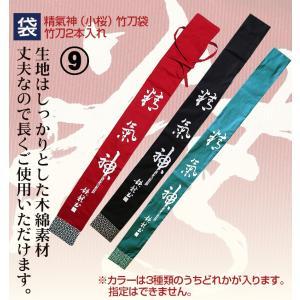 【送料無料】剣道防具14点セット 剣道スタート入門セット 刺繍無料 12点+2点【全14点】子供〜大人用 防具サイズによってデザインが異なる場合がございます。|budouenshop|06