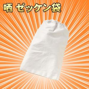 【哂ゼッケン袋】 授業用 剣道着/防具/竹刀/小手なら武道園|budouenshop