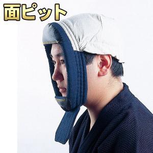 授業用 面ピット M L 黒 剣道着/防具/竹刀/小手なら武道園|budouenshop