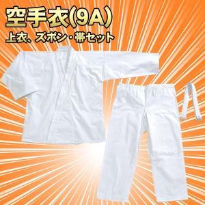 空手 9A晒空手衣(上衣・ズボン・帯セット) (セット販売のみ) サイズ「00〜5号」 |budouenshop