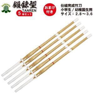 剣道竹刀仕組み完成品 5本セットサイズ豊富即納