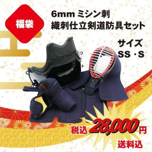 6mmピッチミシン刺し防具セット  SS(小小) S(小) 剣道防具4点セット 訳なし 面 甲手 垂 胴 お買い得商品 激安|budouenshop