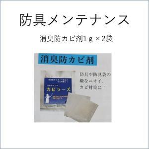 剣道防具メンテナンス 消臭防カビ剤 匂い消す カビ対策 カビラーズ 防具消臭除菌 |budouenshop