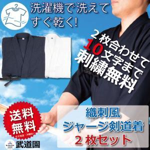 剣道着 2枚セット 送料無料(北海道・沖縄除く)2枚セット 薄手 軽量 年中使える 刺繍ネーム3文字まで無料|budouenshop