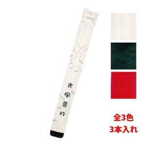 カラー3つ 黒 オフホワイト、赤 3本入り裏付 トンボ柄 日本製 帆布素材 ネコポス360円対応でき...