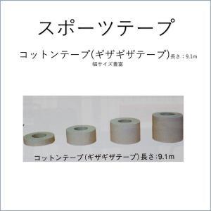 テーピング 靭帯 サポート コットンテープ(ギザギザテープ) 長さ9.1m 幅1.25cm スポーツテープ |budouenshop