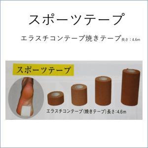 エラスチコンテープ(焼きテープ)長さ:4.6m 幅:2.5cm スポーツテープ テーピング 焼きテー |budouenshop