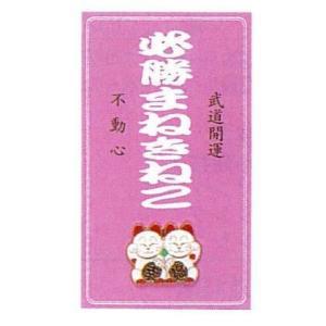 お守り 必勝招き猫(A) 剣道着/防具/竹刀/小手なら武道園 P12Sep14|budouenshop