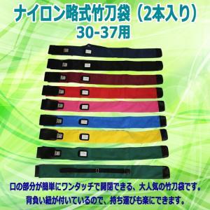 剣道 竹刀袋 ナイロン略式竹刀袋 2本入り 日本製 刺繍3文字まで無料 9種類カラーが可選|budouenshop