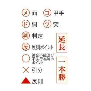 剣道審判用 マーク 1枚 剣道着/防具/竹刀/小手なら武道園|budouenshop