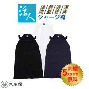 剣道衣 麻袴(綿100%) 23号 剣道着/防具/竹刀/小手なら武道園 P12Sep14|budouenshop