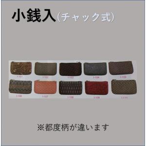 小銭入  チャック式   印伝漆塗製法 |budouenshop