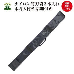 剣道  チャック式ナイロン製竹刀袋 ECO 3本入れ  木刀入付き  ネーム刺繍5文字まで無料! 39サイズまで対応  長さ調整可能な肩掛け紐付き|budouenshop