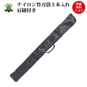 剣道  チャック式ナイロン製竹刀袋SN 3本入れ 刺繍5文字まで無料!39サイズまで対応 長さ調整可能な肩掛け紐付き|budouenshop