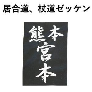居合道、杖道用ゼッケン なふた 名札 刺繍ゼッケン 15cm×10cm メール便にて発送 送料無料 送料込み  budouenshop