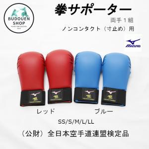 ミズノ 空手道 ボクシング 拳サポーター 両手1組 全日本空手道連盟検定品 ノンコンタクト(寸止め)用 拳ガード|budouenshop