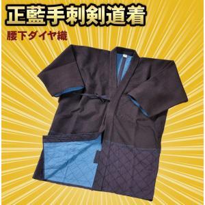 送料無料 送料込み 剣道着 正藍手刺剣道着 3号 3.5号 4号 4.5号 5号 腰下ダイヤ織 ゴワつきなく着る事ができます。剣道上着|budouenshop