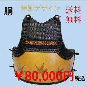 剣道防具単品 剣道胴 胴単品 紅葉胴台 |budouenshop