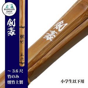 剣道 竹刀 燻竹 上製 竹のみ 剣豪 SSPシー...の商品画像