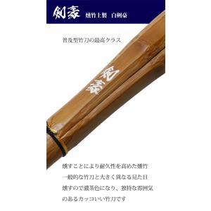 剣道 竹刀 燻竹 上製 竹のみ 剣豪 SSPシ...の詳細画像1