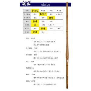 剣道 竹刀 燻竹 上製 竹のみ 剣豪 SSPシ...の詳細画像2