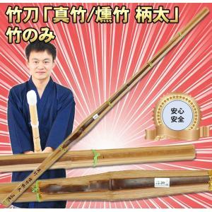 剣道 竹刀  真竹燻竹 柄太 竹のみ 仕組みと一緒に購入すると完成品まで対応可能です 泰然自若 SSPシール付 39|budouenshop
