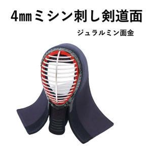 剣道防具 4mmミシン刺し高級の面 高校生 一般の方に最適 ナナメ刺しだから柔らかく使いやすい 62〜73サイズまで