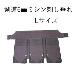 剣道垂れ 防具単品 6mmミシン刺し 練習用 こだわり本格派の垂 Lサイズ 武道園