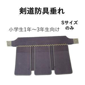 剣道垂れ 入門シリーズ 織刺仕立 へりレザー ジャバラ入り 刺し色黄色 Sサイズのみ|budouenshop