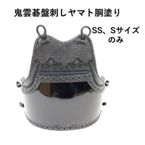 剣道防具単品胴です、鬼雲碁盤刺し胸刺し色が濃紺、ヤマト胴塗りSS Sサイズがあります。在庫処分ですの...