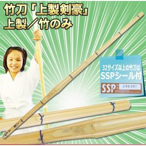 剣道 竹刀 オリジナル 剣豪 並竹/竹のみ  竹のみ 仕組み(完成品)対応可能 SSPシール付き サイズ 28、30、32、34、36 2.8、3.0、3.2、3.4、3.6|budouenshop