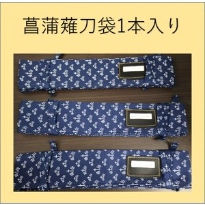 薙刀 なぎなた袋 菖蒲1本入り 360円ネコポスのご利用もできます。ただし、ネコポスと代金引換のサー...
