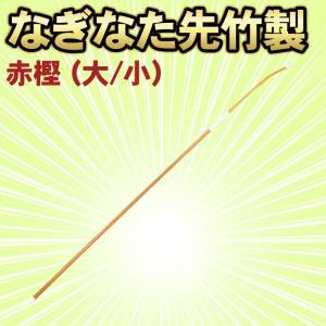 薙刀 なぎなた先竹製 赤樫 大 小 一般用 2.1m〜2.25m 武道園