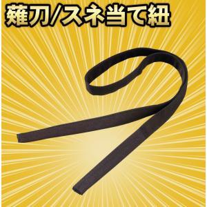 薙刀 スネ当て紐 【1本】 剣道着/防具/竹刀/小手なら武道園 P12Sep14|budouenshop
