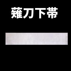 薙刀 なぎなた帯 360円ネコポスのご利用もできます。ただし、ネコポスと代金引換のサービスまたは時間...