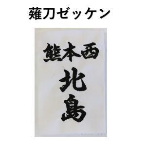 送料無料の薙刀ゼッケン13cm×8cmの大きさで楷書体と行書体可選択、自社刺繍機械にて作成させていた...