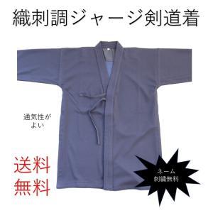 送料無料 ネーム刺繍無料 紺色ジャージ剣道着 上着 織刺調 軽くて乾き安い剣道着 格安 売れてます 剣道着なら武道園|budouenshop