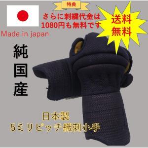 日本製 剣道防具 小手 甲手 ネーム刺繍無料 送料無料 5ミリピッチ織刺 洗える 速乾 ミクロパンチ素材で汗乾きやすい|budouenshop