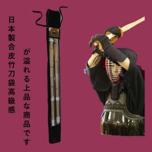 日本製 剣道竹刀袋 合皮 28〜39までサイズ対応 2本入り 高級感が溢れる上品な品物 竹刀小手防具なら武道園|budouenshop