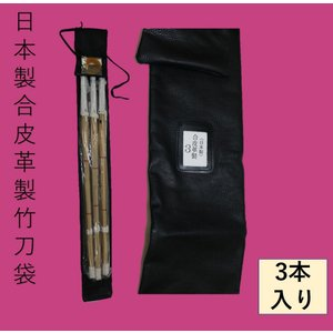 日本製 合皮革製 剣道竹刀袋 竹刀入れ 3本入り 28〜39まで幅広くサイズに対応  竹刀 甲手 防具なら武道園|budouenshop