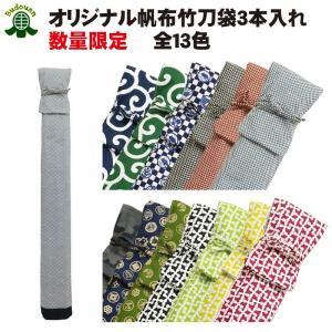 日本製 剣道オリジナル竹刀袋裏付きで品質とてもよろしい商品です。帆布下地略式 ネコポスをご利用お客様...