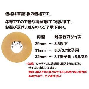 剣道ツバ 竹刀備品 オリジナルデザインも可能 高級本革鍔 厚さ 6-7mm鍔 口径 32mm 33mm 35mm  お祝い・プレゼント・記念品・卒業・入学に。 budouenshop 02