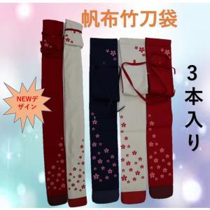 カラー3種類 紺、オフホワイト、赤 3本入り裏付 桜柄 日本製 帆布素材 ネコポス360円対応できま...
