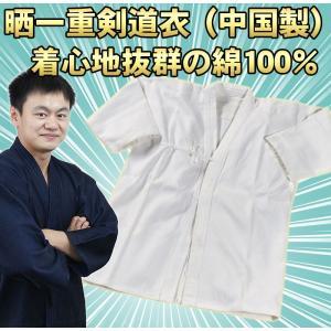 剣道着 【晒一重剣道衣】 (00号〜5号) 綿100%の生地でゴワつきなく着る事ができます。着心地がいい剣道着です。|budouenshop